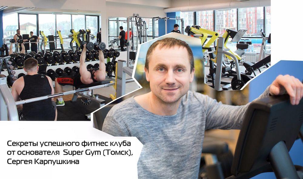 Сергей Карпушкин, фитнес-клуб Super Gym (Томск)